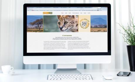 Сайт компании Africa Zoo